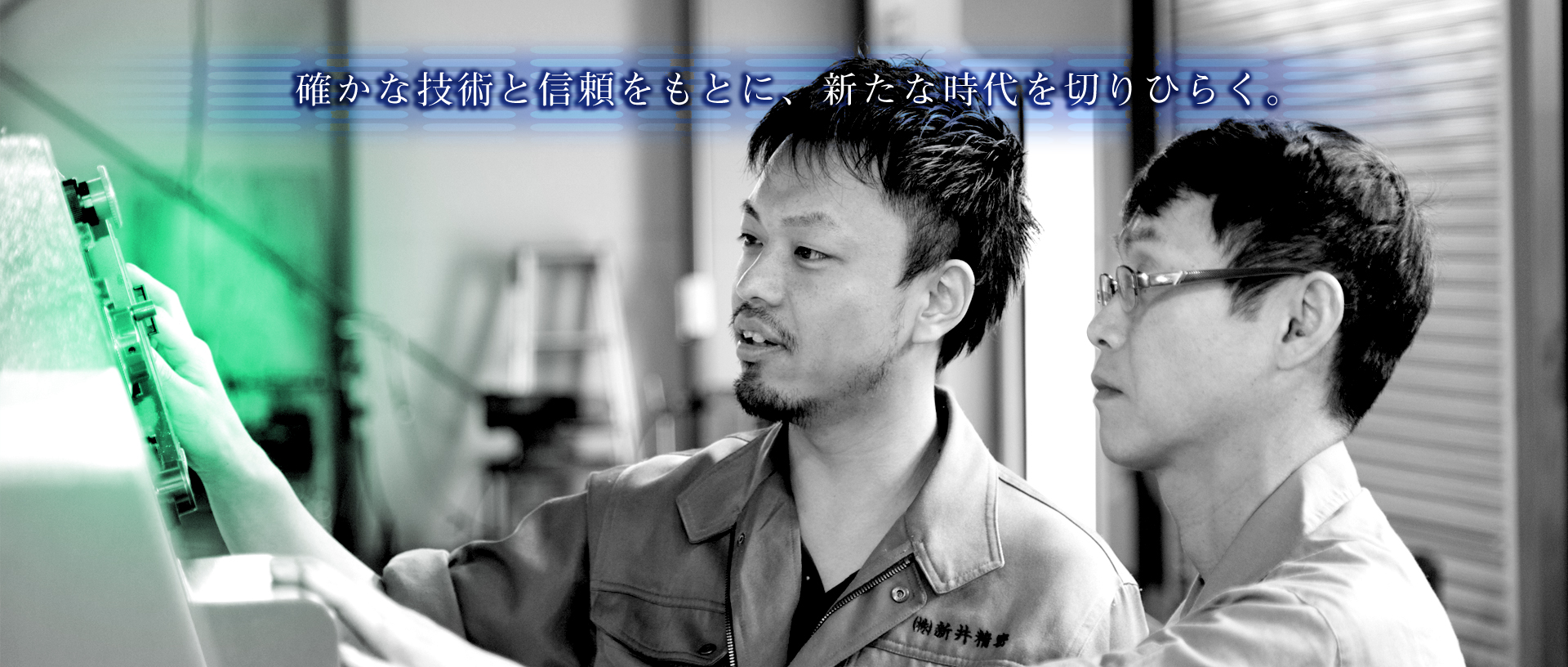 株式会社新井精密