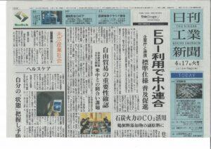 日刊工業新聞平成30年4月17日版